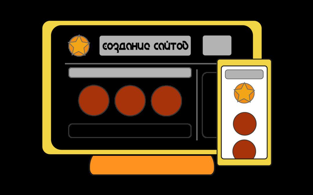 Создание сайтов минск