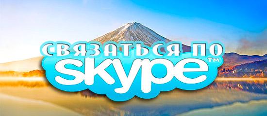 связаться-по-skype