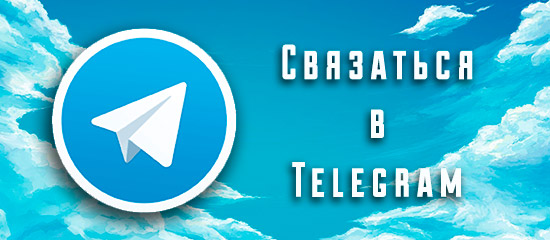 Связаться-в-Telegram